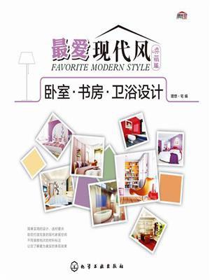 最爱现代风:典藏版.卧室·书房·卫浴设计