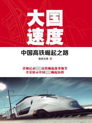 大国速度:中国高铁崛起之路[精品]