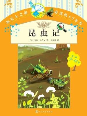 昆虫记-(法)让-亨利·法布尔著,陈筱卿译[精品]