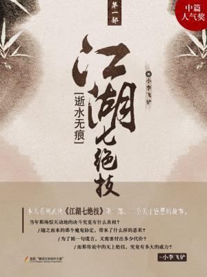 江湖七绝技:逝水无痕[精品]