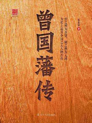 曾国藩传-朱东安[精品]