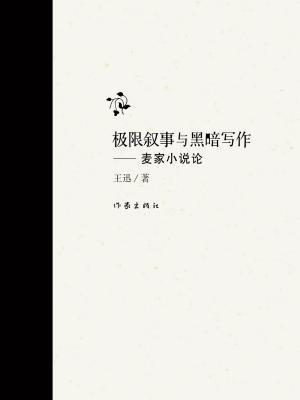 极限叙事与黑暗写作:麦家小说论