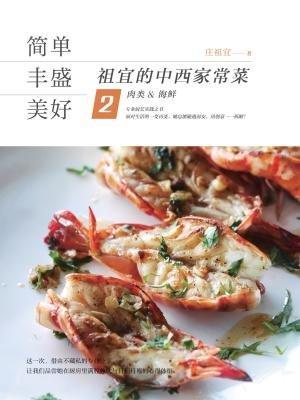 简单·丰盛·美好:肉类&海鲜