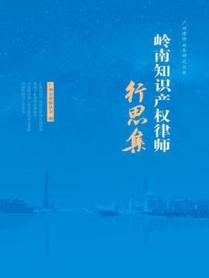 岭南知识产权律师行思集