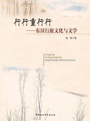 行行重行行:东汉行旅文化与文学
