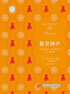 狄更斯圣诞故事系列:教堂钟声