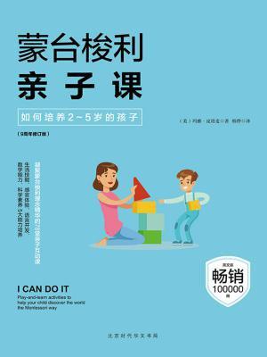 蒙台梭利亲子课:如何培养2~5岁的孩子[精品]