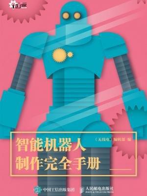 智能机器人制作完全手册