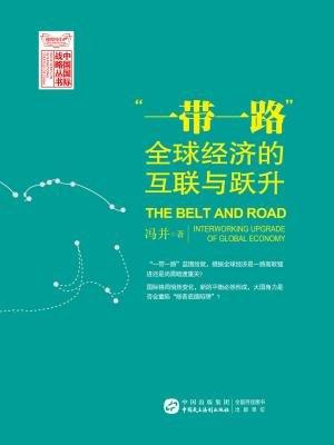 """""""一带一路"""":全球经济的互联与跃升[精品]"""