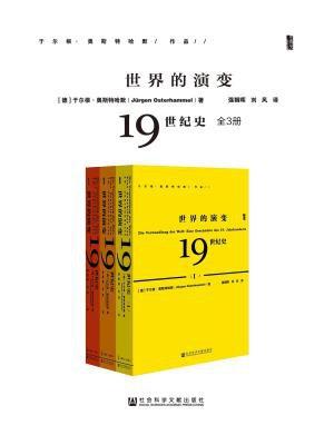 世界的演变:19世纪史(全3册)[精品]