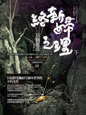 百鬼夜行长篇系列:络新妇之理(下)