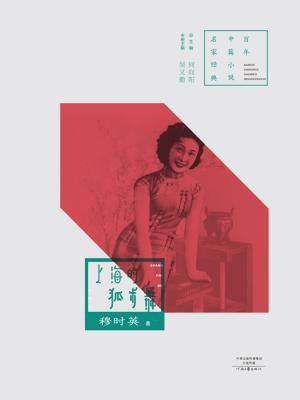 上海的狐步舞(百年中篇小说名家经典)