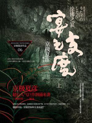 百鬼夜行长篇系列:涂佛之宴—宴之支度(上)