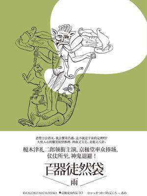 百鬼夜行中短篇集:百器徒然袋—雨