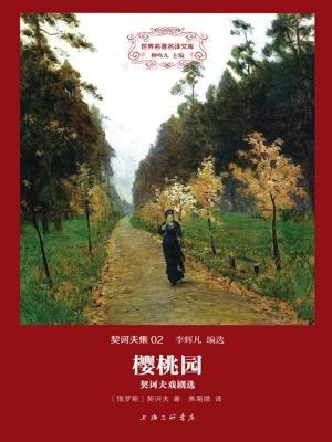 樱桃园:契诃夫戏剧选(世界名著名译文库)[精品]