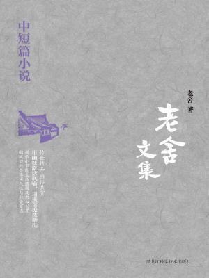 老舍文集:中短篇小说