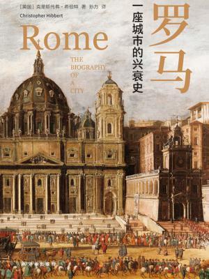 罗马:一座城市的兴衰史[精品]