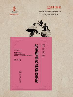 凉山内外:转型期彝族汉语诗歌歌论