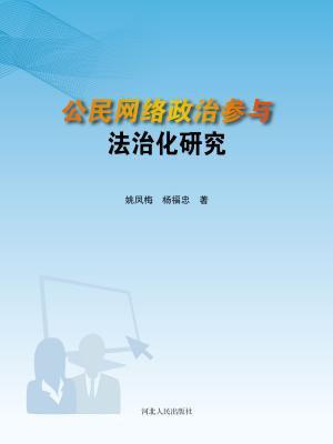 公民网络政治参与法治化研究