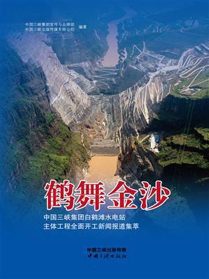 鹤舞金沙:中国三峡集团白鹤滩水电站主体工程全面开工