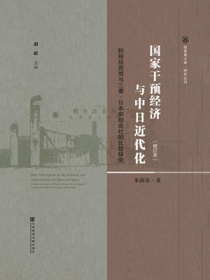 国家干预经济与中日近代化:轮船招商局与三菱·日本邮船会社的比较研究(修订本)