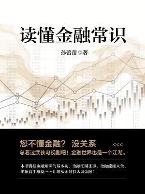 读懂金融常识