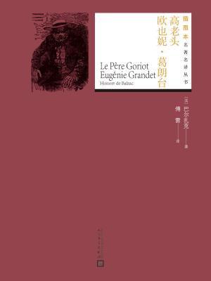 高老头 欧也妮·葛朗台(插图本名著名译丛书)