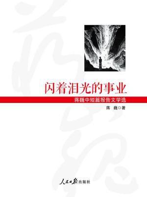 闪着泪光的事业:蒋巍中短篇报告文学选