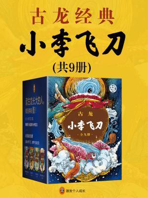 小李飞刀(共9册)