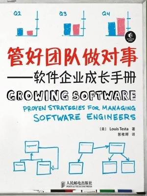 管好团队做对事——软件企业成长手册