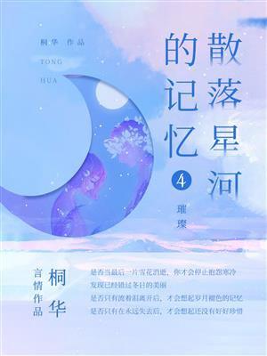 散落星河的记忆4:璀璨[精品]