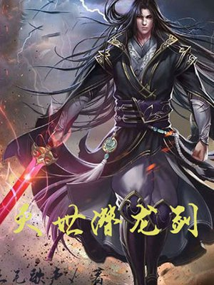 灭世潜龙剑