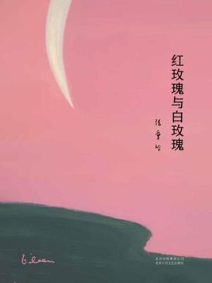 02:红玫瑰与白玫瑰[精品]