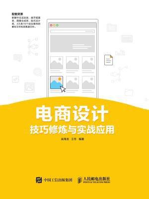* 2章介绍了电商设计的基础知识,对点线面的知识,视觉引导与排版设计图片