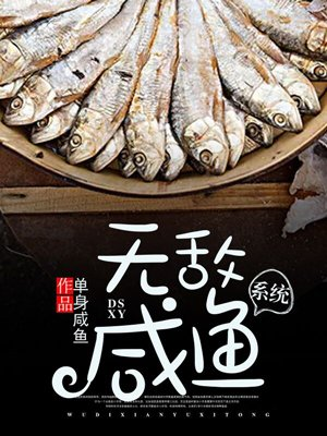 无敌咸鱼系统