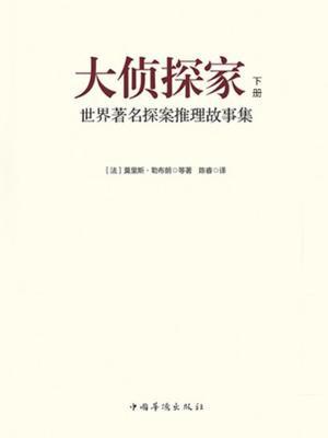 大侦探家:世界著名探案推理故事集(下册)