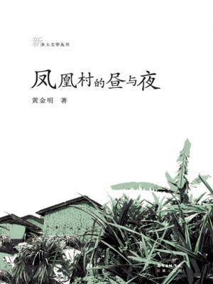 凤凰村的昼与夜(新乡土文学)