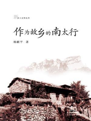 作为故乡的南太行(新乡土文学)