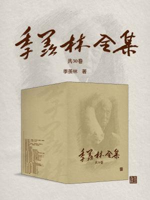 季羡林全集(共30卷)[精品]