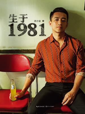 生于1981