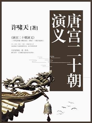 唐宫二十朝演义