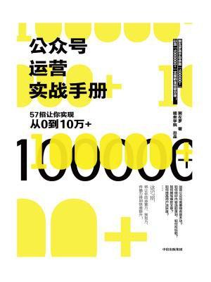 公众号运营实战手册:57招让你实现从0到10万+[精品]