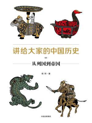 中国汉朝组织结构图