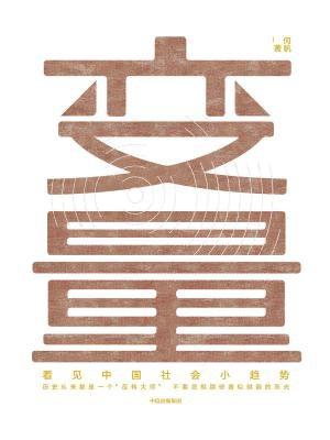 变量:看见中国社会小趋势