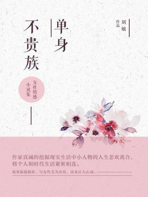 单身不贵族:女性情感小说集