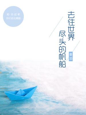 去往世界尽头的帆船