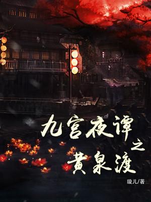 九宫夜谭之黄泉渡